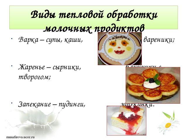 Виды тепловой обработки молочных продуктов Варка – супы, каши, ленивые варени...