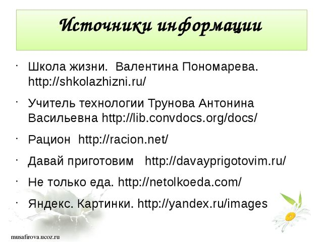 Источники информации Школа жизни. Валентина Пономарева. http://shkolazhizni.r...