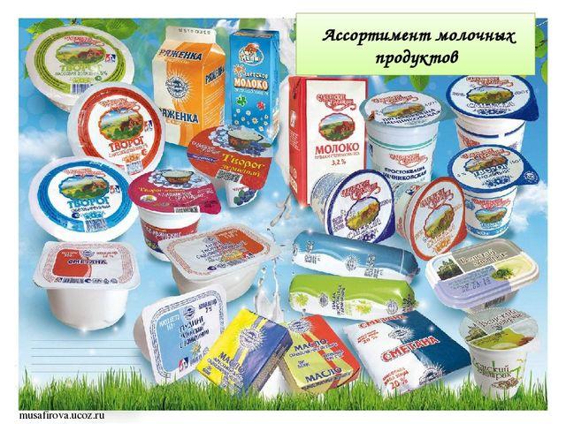 Ассортимент молочных продуктов musafirova.ucoz.ru