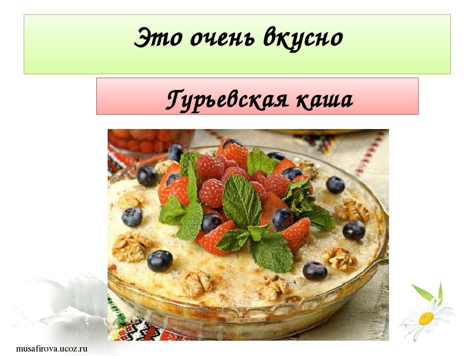 Это очень вкусно Гурьевская каша musafirova.ucoz.ru