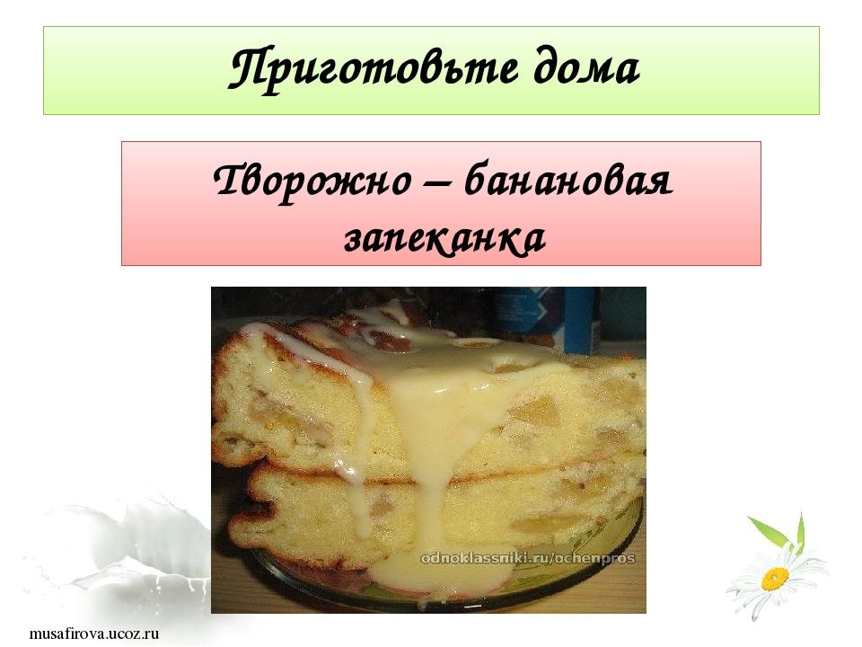 Приготовьте дома Творожно – банановая запеканка musafirova.ucoz.ru