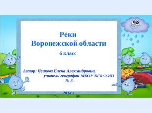 Реки Воронежской области 6 класс Автор: Ясакова Елена Александровна, учитель