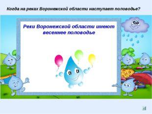 Когда на реках Воронежской области наступает половодье? Реки Воронежской обла