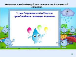 Назовите преобладающий тип питания рек Воронежской области? У рек Воронежской