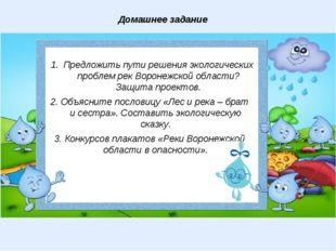 Домашнее задание Предложить пути решения экологических проблем рек Воронежско