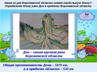 Какая из рек Воронежской области имеет наибольшую длину? Определите длину рек