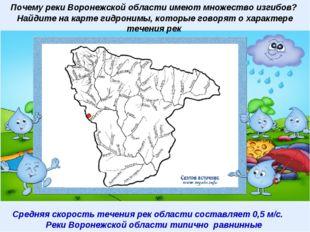 Почему реки Воронежской области имеют множество изгибов? Найдите на карте гид