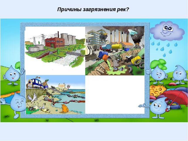 Причины загрязнения рек?