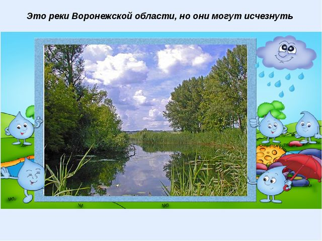 Это реки Воронежской области, но они могут исчезнуть