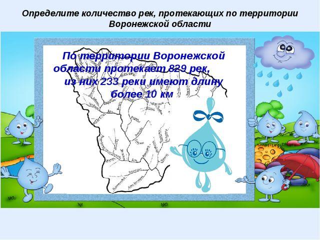 Определите количество рек, протекающих по территории Воронежской области По т...