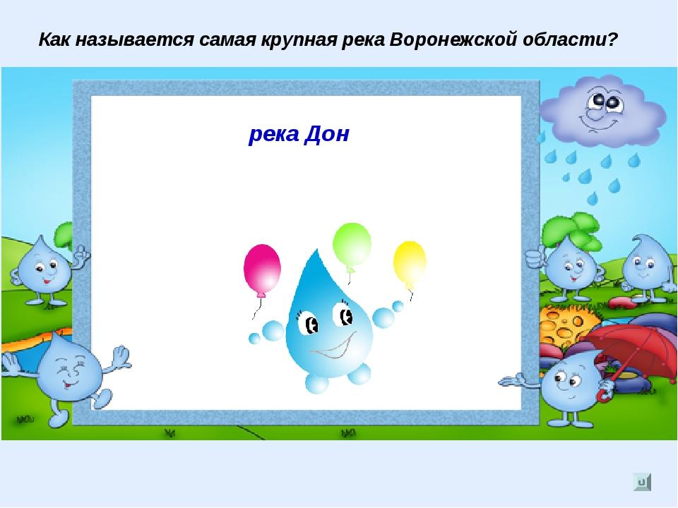 Как называется самая крупная река Воронежской области? река Дон