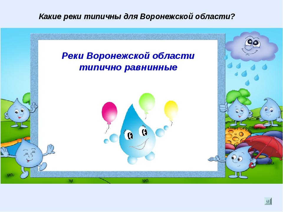 Какие реки типичны для Воронежской области? Реки Воронежской области типично...