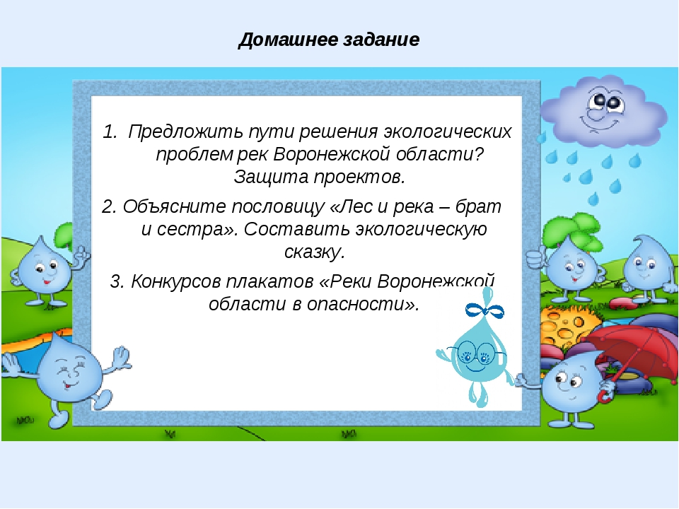 Домашнее задание Предложить пути решения экологических проблем рек Воронежско...