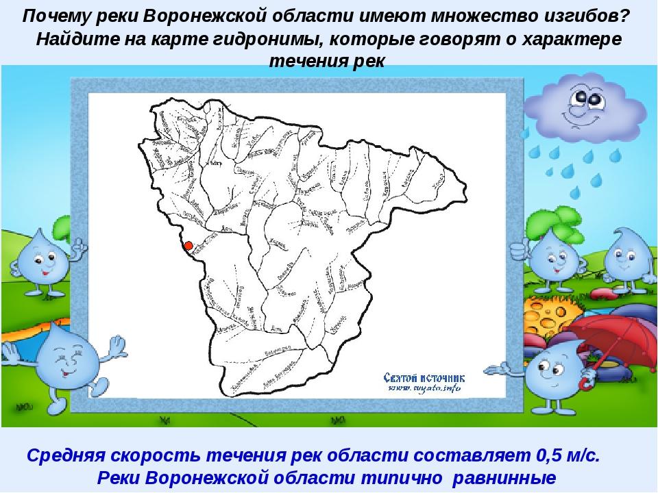 Почему реки Воронежской области имеют множество изгибов? Найдите на карте гид...