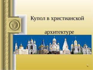 Купол в христианской архитектуре