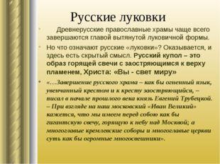 Русские луковки Древнерусские православные храмы чаще всего завершаются главо
