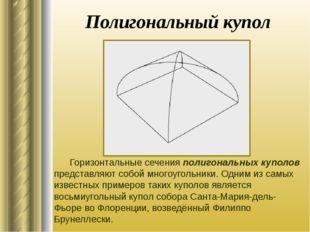 Полигональный купол Горизонтальные сечения полигональных куполов представляют