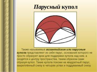 Парусный купол Также называемые византийские или парусные купола представляют