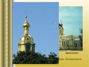 Церковь Казанской Богоматери, Волоколамск Храм в городе смоленске Купола Петр