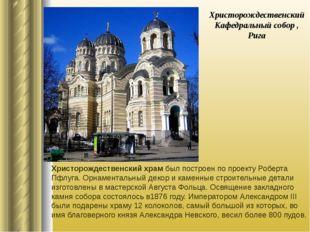 Христорождественский Кафедральный собор , Рига Христорождественский храм был