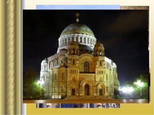 Морскоой собор святителя Николая Чудотворца— православный собор. Находится в