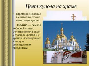 Цвет купола на храме Огромное значение в символике храма имеет цвет купола: З