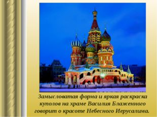 Замысловатая форма и яркая раскраска куполов на храме Василия Блаженного гово
