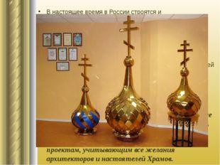 В настоящее время в России строятся и восстанавливаются православные храмы, с