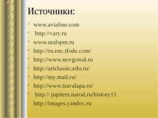 Источники: www.avialine.com http://vary.ru www.uralspm.ru http://ru.enc.tfode