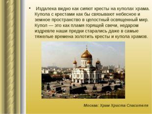 Издалека видно как сияют кресты на куполах храма. Купола с крестами как бы с