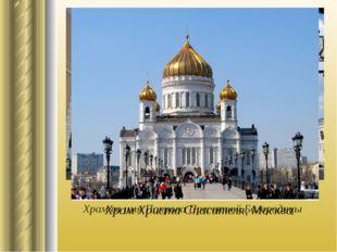 Храм во имя Покрова Пресвятой Богородицы Храм Христа Спасителя, Москва