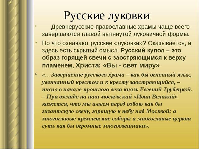 Русские луковки Древнерусские православные храмы чаще всего завершаются главо...