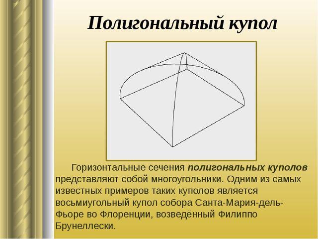 Полигональный купол Горизонтальные сечения полигональных куполов представляют...