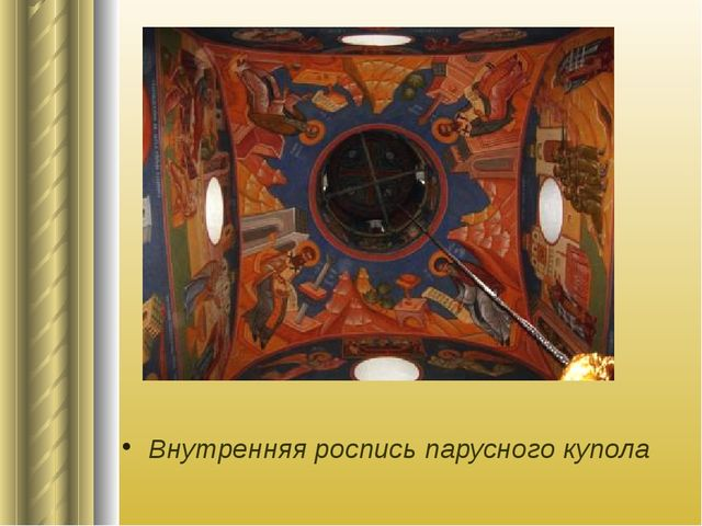 Внутренняя роспись парусного купола