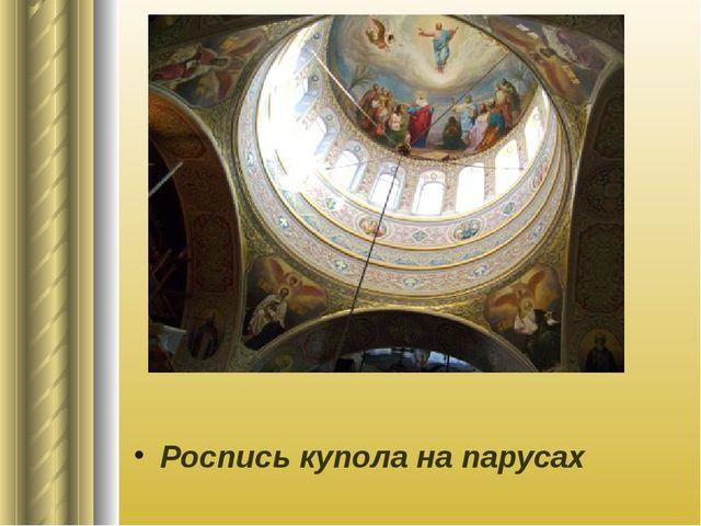 Роспись купола на парусах