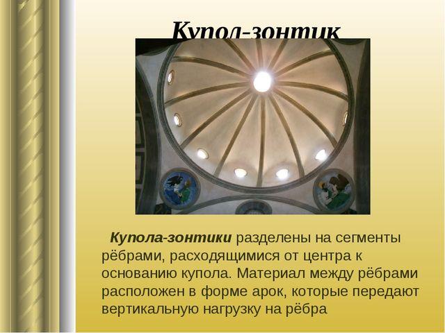Купол-зонтик Купола-зонтики разделены на сегменты рёбрами, расходящимися от ц...