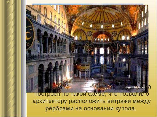 Центральный купол Софийского собора построен по такой схеме, что позволило ар...