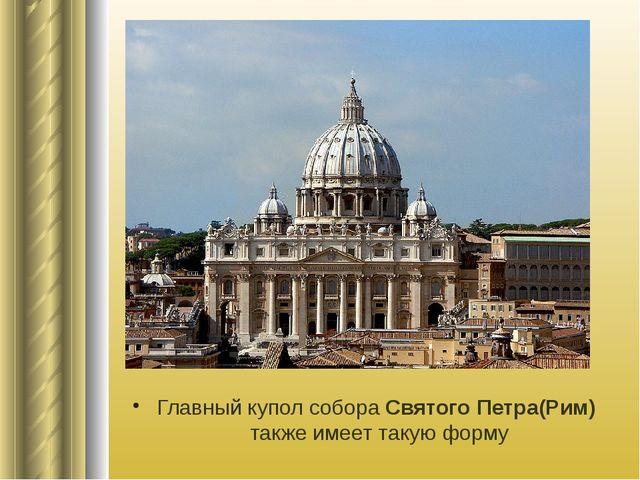 Главный купол собора Святого Петра(Рим) также имеет такую форму