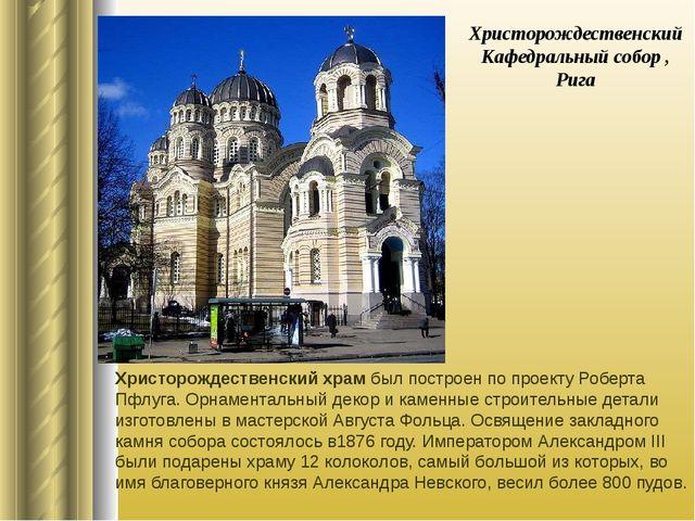 Христорождественский Кафедральный собор , Рига Христорождественский храм был...
