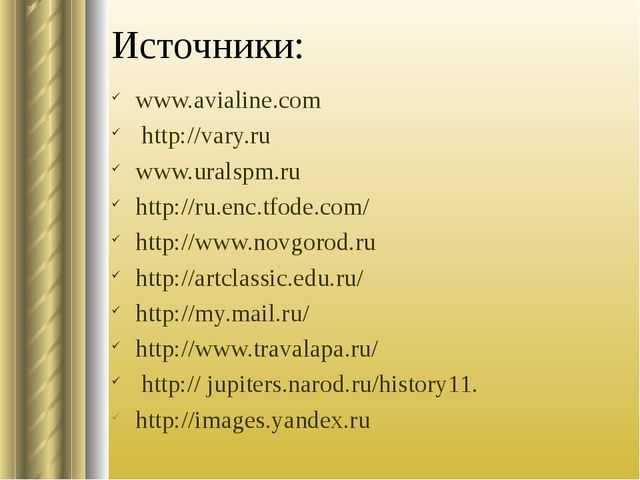 Источники: www.avialine.com http://vary.ru www.uralspm.ru http://ru.enc.tfode...