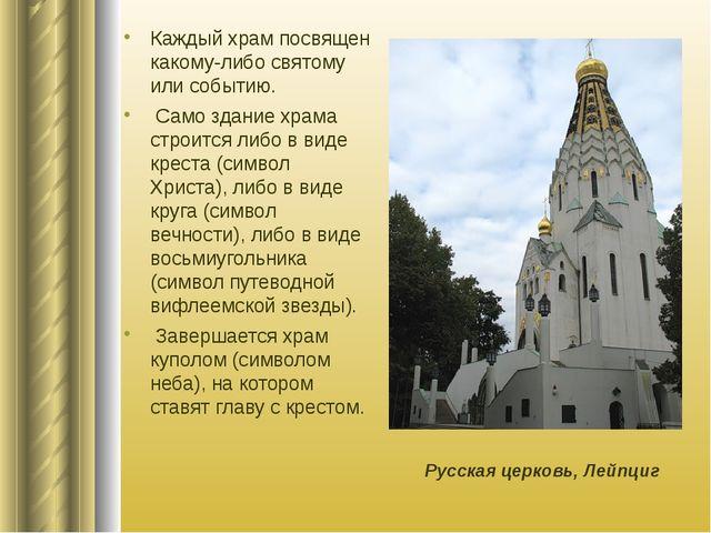 Каждый храм посвящен какому-либо святому или событию. Само здание храма строи...