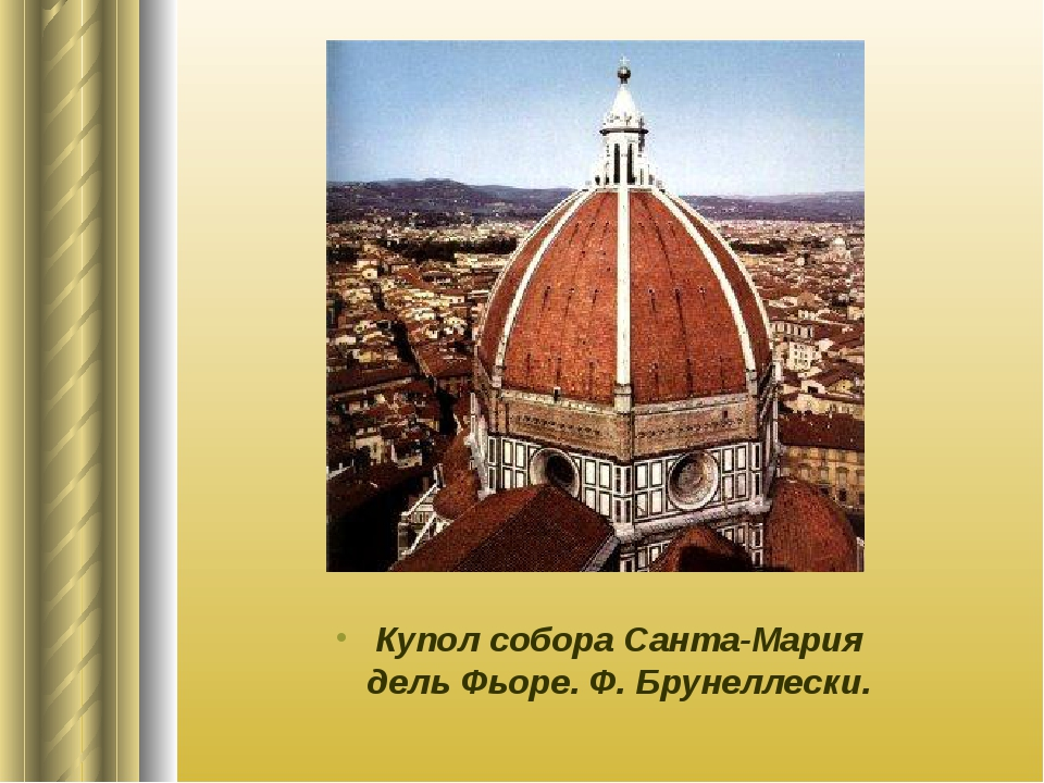 Купол собора Санта-Мария дель Фьоре. Ф. Брунеллески.