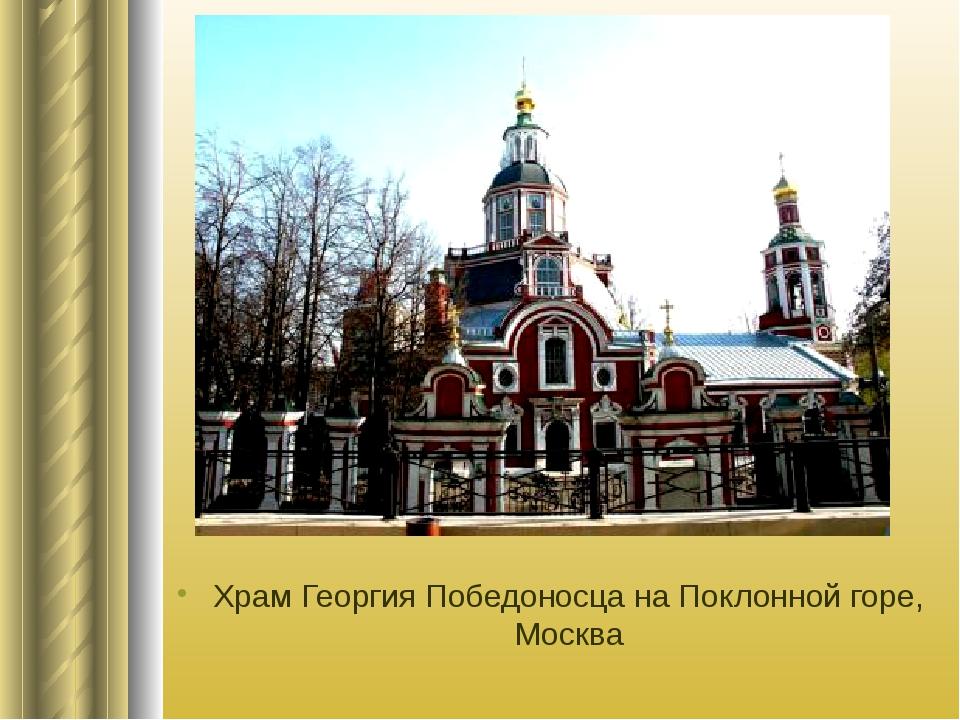 Храм Георгия Победоносца на Поклонной горе, Москва