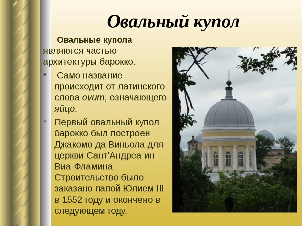 Овальный купол Овальные купола являются частью архитектуры барокко. Само назв...