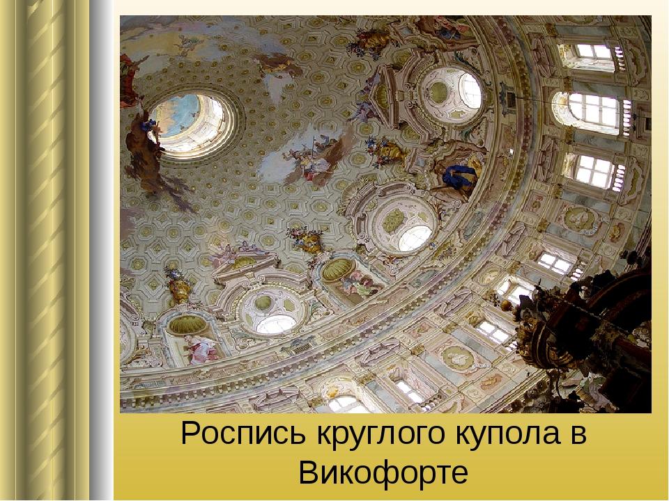 Роспись круглого купола в Викофорте
