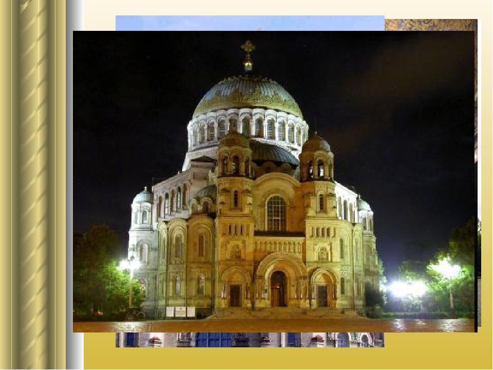 Морскоой собор святителя Николая Чудотворца— православный собор. Находится в...