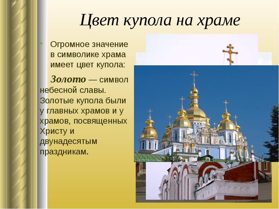 Цвет купола на храме Огромное значение в символике храма имеет цвет купола: З...