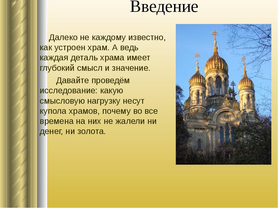 Введение Далеко не каждому известно, как устроен храм. А ведь каждая деталь х...
