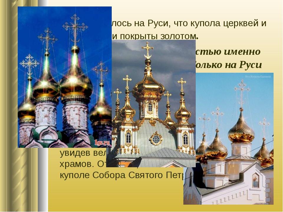 Так уж повелось на Руси, что купола церквей и храмов были покрыты золотом. Пр...