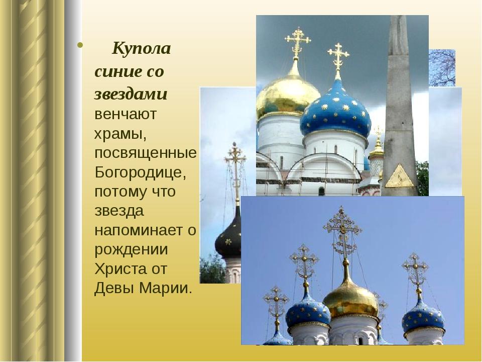Купола синие со звездами венчают храмы, посвященные Богородице, потому что...